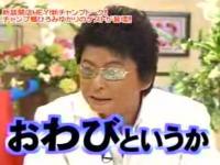 ヘイ!ヘイ!ヘイ!「哀川翔が郷ひろみにまじ謝り」