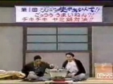 ガキの使い「チキチキごっつうまいねん?!ヤミ鍋対決!!」
