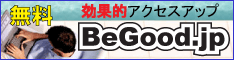 BeGood 大