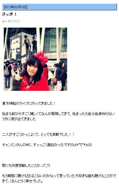 かれんちゃんブログ1