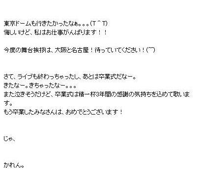 かれんちゃんブログ2