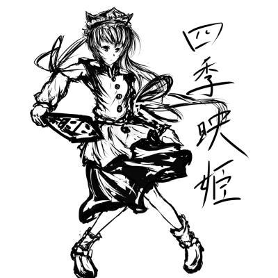 四季映姫 buroguyou