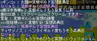 変態ギルド妄想武勇伝