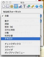 Numbersの数値2