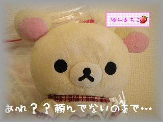 ちこちゃん日記★101★SPECIAL THANKS プレゼント-3