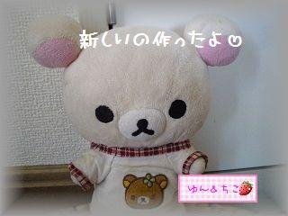 ちこちゃん日記★102★新しいお洋服&おそろい-1