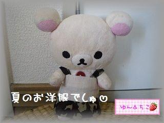 ちこちゃん日記★102★新しいお洋服&おそろい-2