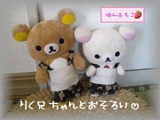 ちこちゃん日記★102★新しいお洋服&おそろい-4