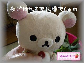 ちこちゃん日記★108★ネバネバだいしゅき♪-2