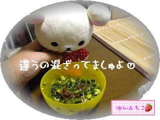 ちこちゃん日記★108★ネバネバだいしゅき♪-3