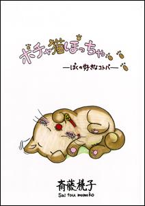 ポチャ猫ぽっちゃ―ぼくの好きなコトバ― / こんにちは!なもなもくん。