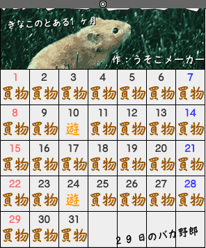きなこのカレンダー