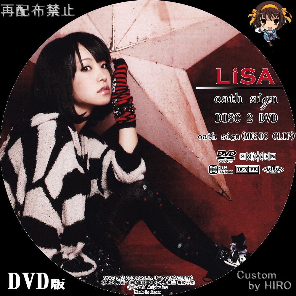 hiroの自由な時間 Lisa Oath Sign