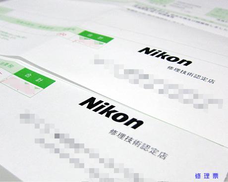nikon_20110609_3.jpg
