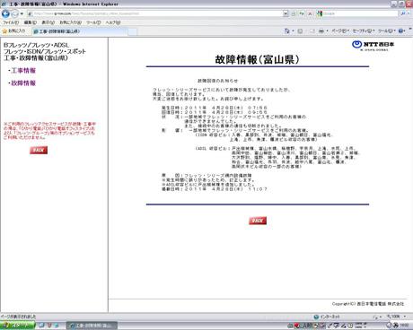 nttn_20110428.jpg
