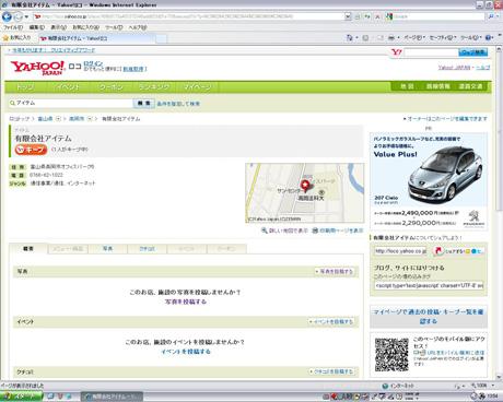 有限会社アイテム - Yahoo!ロコ