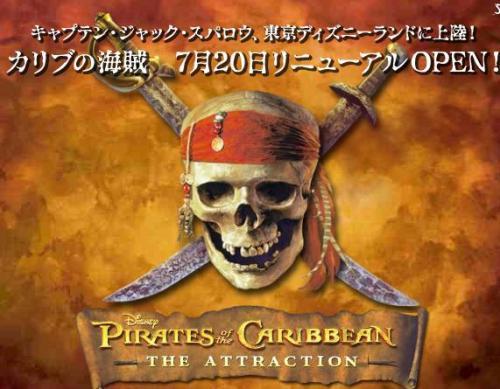 カリブ の 海賊 音楽