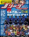 Jリーグサッカーキング表紙