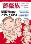 文志奇狩都(アヤシキ・カルト)