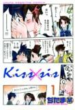 Kiss X sis 1 (1) (KCデラックス)