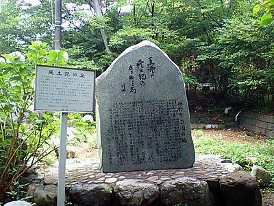 風土記の丘句碑