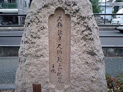 平和通句碑の2