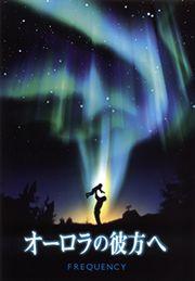 ON AIR#538 ~オーロラの彼方へ(2000)~