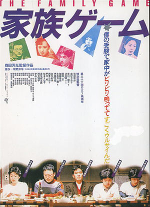 ON AIR#542 ~家族ゲーム(1983)~