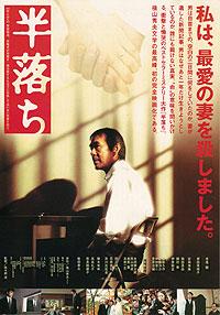 ON AIR#544 ~半落ち(2003)~