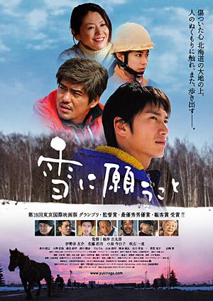 ON AIR#550 ~雪に願うこと(2005)~
