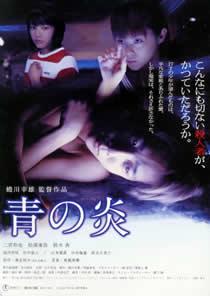 ON AIR#557 ~青の炎(2003)~