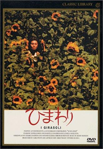 ON AIR#543 ~ひまわり(1970)~