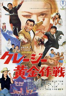 ON AIR#555 ~クレージー黄金作戦(1967)~