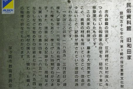 IMG_3219旧和田家