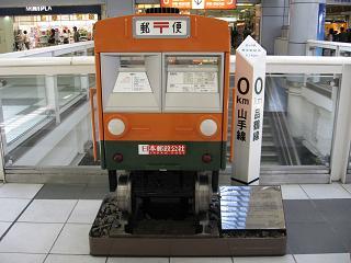 品川駅でポスト発見♪