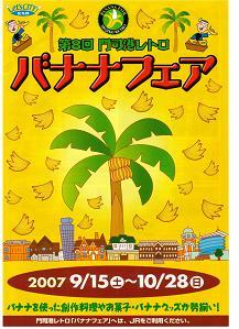 10月の門司港レトロ(バナナフェア)&鉄道記念館
