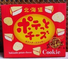 _北海道ポテっとチーズパッケージ