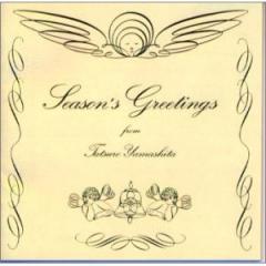 クリスマスSeasons Greetings山下達郎