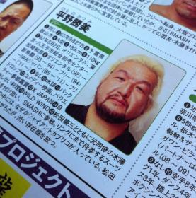 2012プロレスラーカラー写真名鑑 平野勝美選手