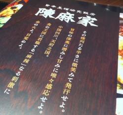 陳麻家宣言