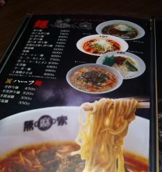 陳麻家麺メニュー