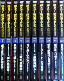 燃えろ新日本プロレス1~10