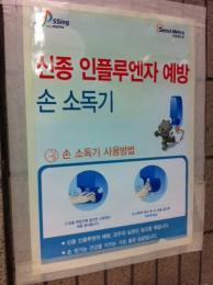 ソウル地下鉄インフル予防