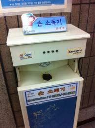 ソウル地下鉄手消毒