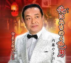 2012年3月14日発売俺はみちのく色男