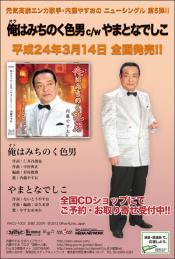 2012年3月14日発売俺はみちのく色男.DM