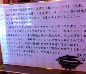 純豆腐説明