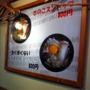 純豆腐店内告知1