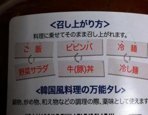 食べるコチュジャン用途