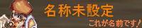 MoE日記あり。名称未設定という サイト名ですねコレ<NIKO様>